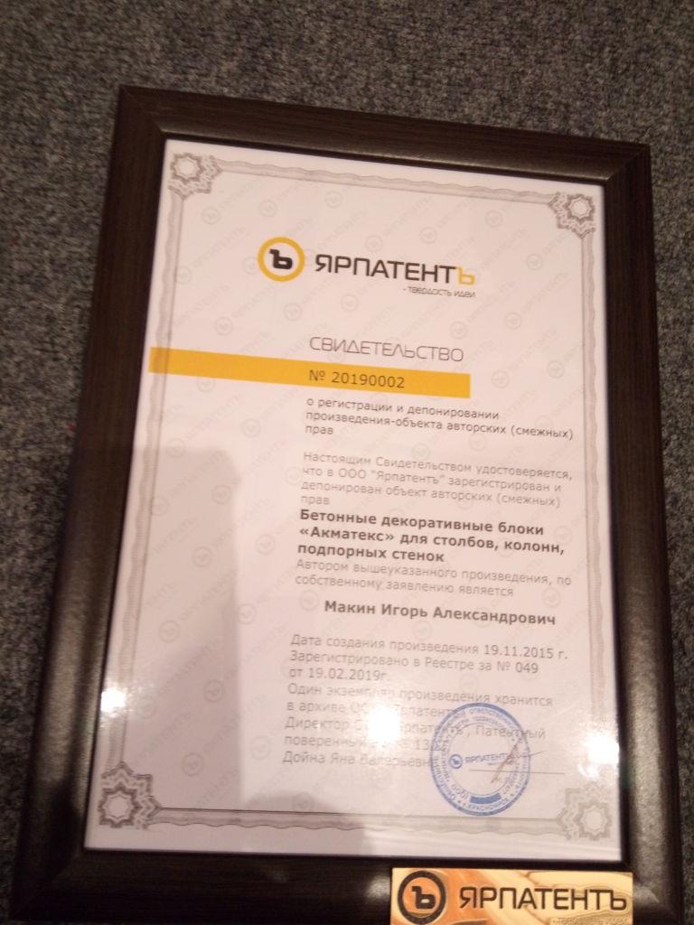 ООО «Акматекс» получило свидетельство о регистрации авторского права на фактуры блоков для заборов и формы оголовников