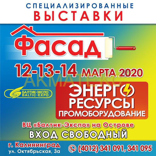 """Компания """"Акматекс"""" примет участие в Международной выставке «Фасад-2020»"""
